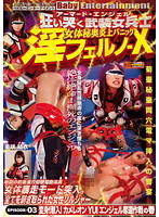 Armored Angels. Crazy Thrusting Armored Female Warriors. Secrets Of The Female Body In Flaming Panic. Lusty Inferno X Episode 03. Transformation! Undercover ! The Reclamation Mission Of Chameleon Angel YUI. Download