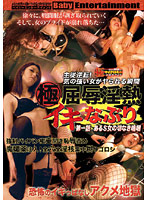 - Master And Servant Role Reversal! The Moment A Strong Woman Is Fucked - Erotic Humiliation. Episode 1 下載