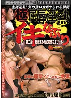 - Master And Servant Role Reversal! The Moment A Strong Woman Is Fucked - Erotic Humiliation. Episode 2 (h_175dbki00002)
