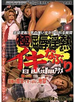 - Master And Servant Role Reversal! The Moment A Strong Woman Is Fucked - Erotic Humiliation. Episode 3 下載