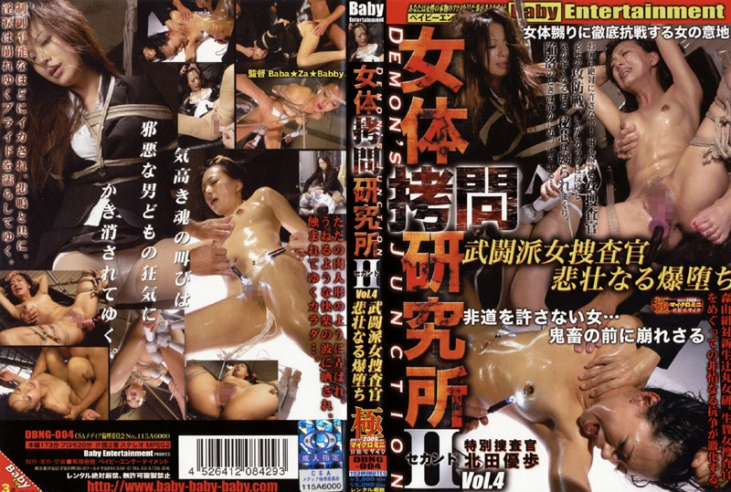 DBNG-004 Female Body Torture Lab The Second vol. 4