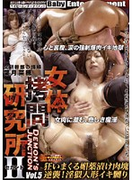 Female Body Torture Lab The Second vol. 5 Download