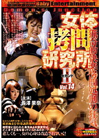 Female Body Torture Research Institute, Second, Demon's Junction vol. 14 Download