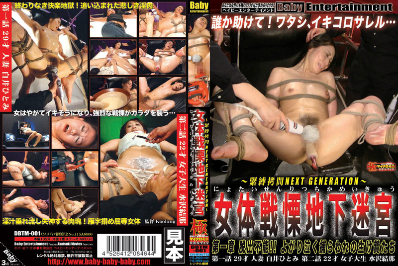 DBTM-001 - S&M TORTURE NEXT GENERATION - Underground Woman Torturing Labyrinth Chapter. 1