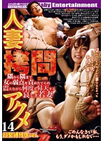 Married Woman Torture Orgasm 14. S&M Brutal Version. The poor Young Wife shakes in total ecstasy as her weak points are exposed from head to toe. Yuki Asami Download