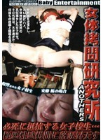 Institute for Female Torture - ANOTHERS 2 Download