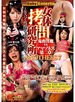 Institute for Female Torture - ANOTHERS 7 下載