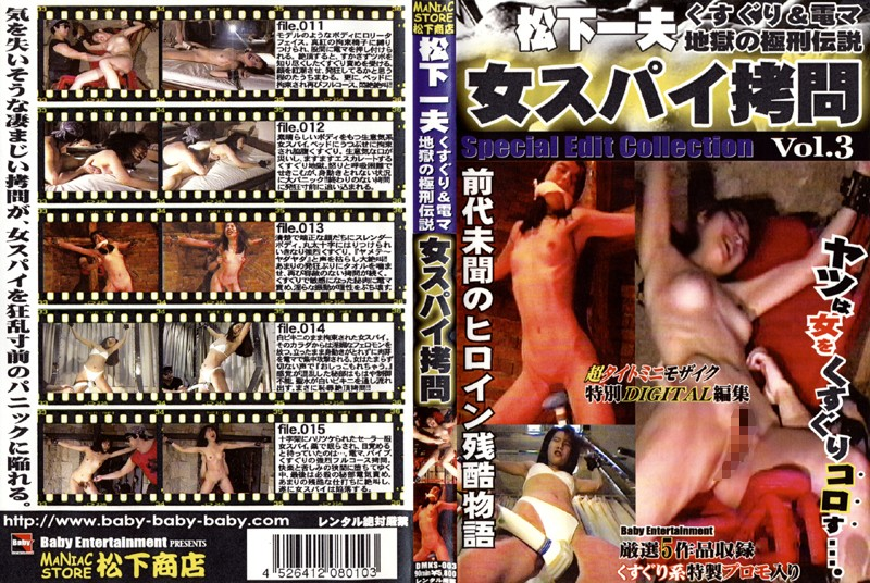 DMKS-003 Torture of a Female Spy 3 - Sadism, Ropes & Ties, Other Fetishes, Big Vibrator, Amateur
