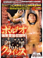 Pussy Crisis: The Forced Impregnation Camp 2. Girls Used As Finger Puppets. Risa Ibuki 下載