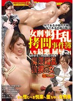 Female Cop Torture Frenzy Incident Record - The Worst Day Of Her Life : Spiral-5 ~ Yurie Nakada's Record ~ Girl Gets Injected With Serious Drugs! Download