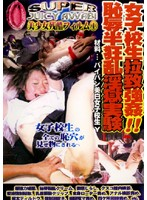 Beautiful Girl Torture Film Schoolgirl Abduction Rape!! Dirty Shame Half-Crazed Experiments in Hell 下載