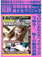 Torture in the Examination Room Women's Clinic 11. Baby Entertainment SUPER LEGENDARY COLLECTION Download
