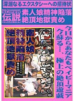 Amateur Girls' Mental Surrender To Climax Hell Baby Entertainment SUPER LEGENDARY COLLECTION Download