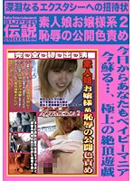 Humiliating High Class Amateur Girls In Public 2 Baby Entertainment SUPER LEGENDARY COLLECTION Download