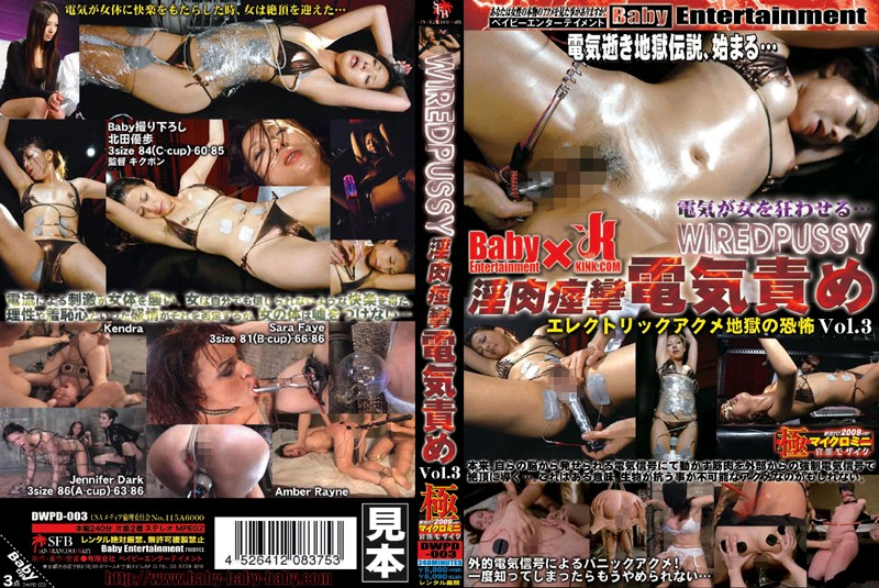 DWPD-003 WIRED PUSSY Lewd Fleshy Convulsions under Vibrator Attack vol. 3