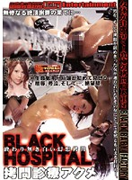 Torture Treatment Orgasm BLACK HOSPITAL Visions Of White Torture Without End 下載