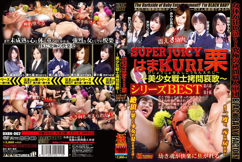 DXBK-002 SUPER JUICY Hama KURI - Beautiful Female Warrior Tortured - Series BEST Volume 6 - Volume 10