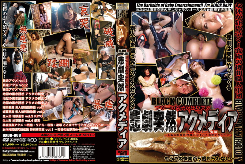 DXDB-008 Media Access Sudden Tragedy Rather Than Crazy Girls BLACK COMPLETE I Am Proud That We Put
