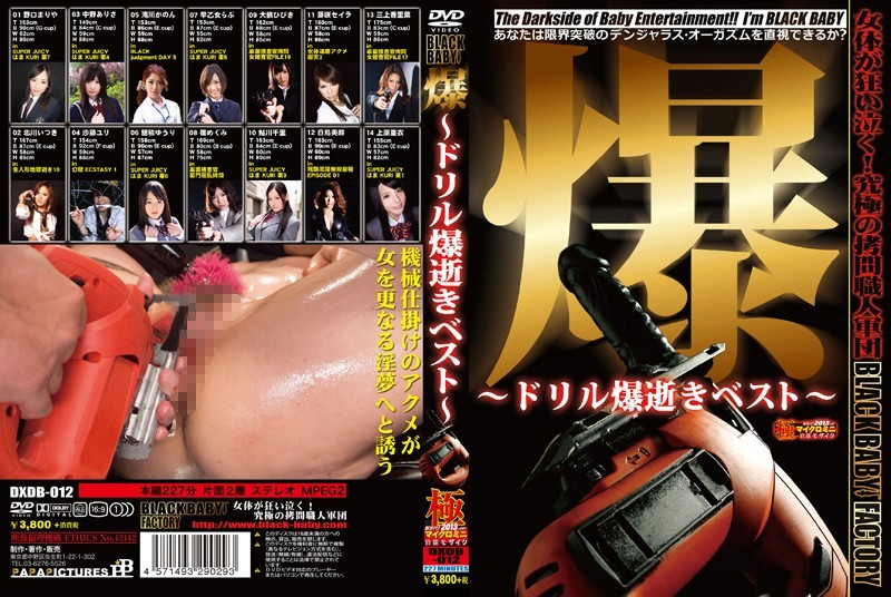 DXDB-012 Best ~ ~ Come Explosion Drill 爆逝