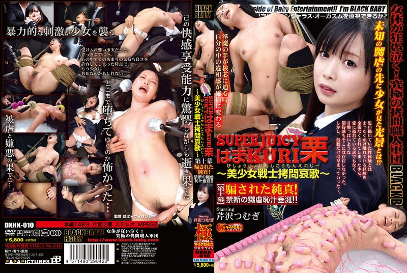 DXHK-010 Innocence That Was Deceived Tenth Act SUPER JUICY Hama KURI Chestnut-Sailor Torture Lamentations ~!The Coveted Juice 虐恥 Nub Forbidden! ! Tsumugi Serizawa