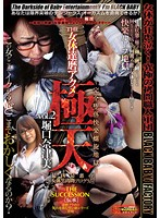 ~Complete fall pleasure spiral hell~ The female body tied-up orgasms ultimate heaven volume 2: Horiguchi Natsumi Download