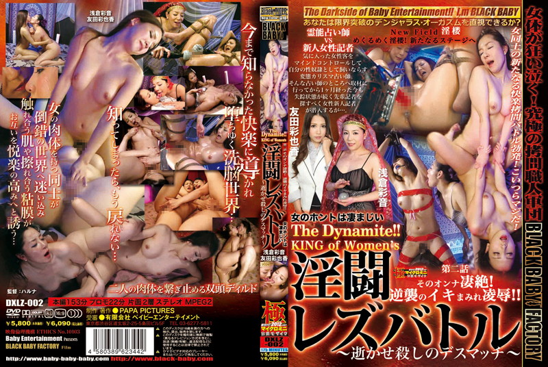 DXLZ-002 The Dynamite! ! Seizetsu Woman That The Second Episode Of The Killing Deathmatch ~ Let Go ~ Lesbian Battle 淫闘 KING Of Women's!Rape Covered Iki's Counterattack! !