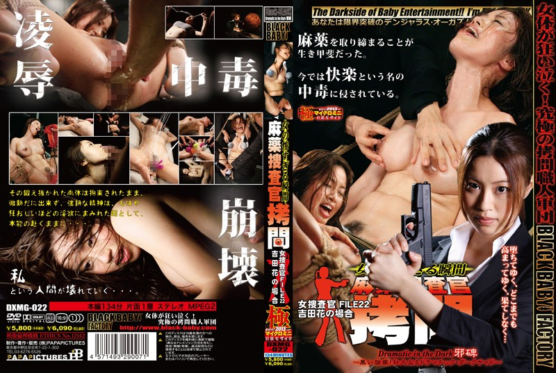 DXMG-022 Woman's Brutal Moments Tormenting the Narcotics Investigator - Female Detective File 22: Case of Hana Yoshida