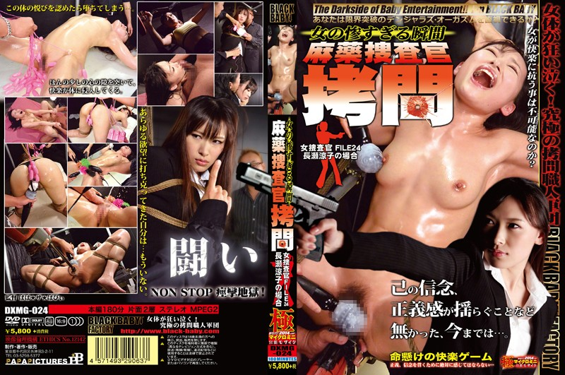 DXMG-024 Cruelty to women! Tormenting the Narcotics Investigator Female Detective FILE-24 Ryoko Nagase