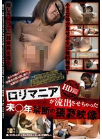 Filthy Barely Legal Movie Leaked From Lolita Mania 下載