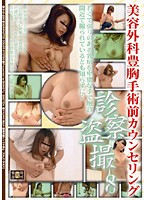 Pre-Breast Enhancement Counseling Examination Peeping 8 下載