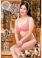 What This Wife Did When She Caught Her Husband Jacking Off Satomi Hirano Download
