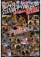 From The City! Members Only Call Girl Voyeur 20 Babes From Lolitas To Mature Women Four Hour Compilation 下載