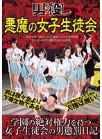 Man-killer: The Evil Girl On The Student Council Download
