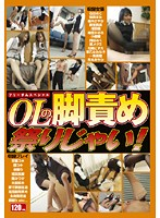 Freedom Special Office Ladies' Foot Teasing Torment! Download
