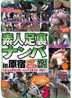 Hitting On Amateurs and Foot Play 3: In Harajuku Download
