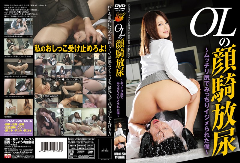 NFDM-270 ~ ~ I Was Bullied Very Hard In Plump Ass Face Sitting Pissing On OL