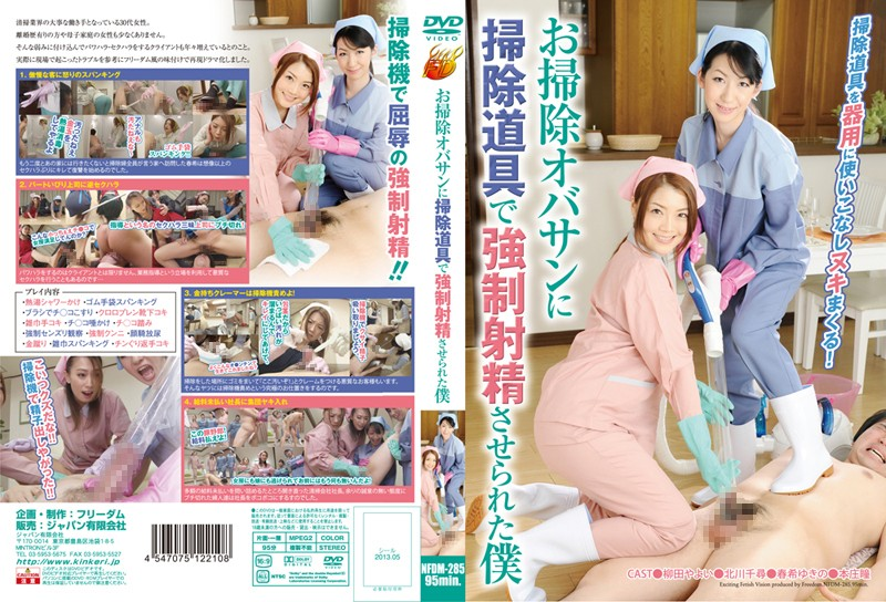 NFDM-285 Cleaning Lady Forces Me To Cum With Her Cleaning Equipment