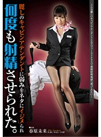 I Tricked a Gorgeous Flight Attendant and I Came in her Multiple Times. Miki Sunohara Download