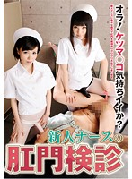 The Anal Examinations By New Nurses 下載