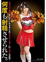 Sexual Harassment Education Pissed off a Cheer Leader Girl So She Fucked me and Made me Cum Multiple Times in Her! 下載