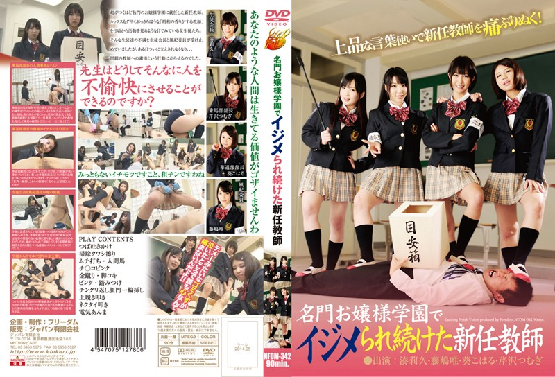 NFDM-342 New Teacher And Continued Bullied At School Princess Prestigious