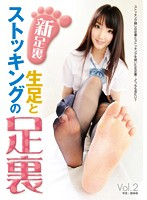 Foot Fetish: Barefoot and Stockinged vol. 2 Download
