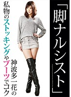 Foot Narcissist - Jacked Off With Ichika Kamihata 's Own Personal Stockings & Boots 下載