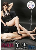 Mikoto Tsukasa 's Tall Beautiful Legs Plays (h_188nfdm00407)