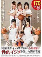 Poor Players On The Company Girls' Basketball Team Get Erotic Punishment From Their Managers (h_188nfdm00416)