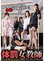 Corporal Punishment - Female Teacher - NFDM- 444 Download