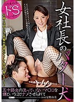 This Lady Boss Has Her Own Personal Pussy Licker A Fifty-Something Lady Is Making Him Lick Her Unwashed Pussy To Her Heart's Content Yumi Anno 下載