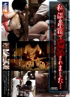 I Was Raped At A Hot Spring... Download