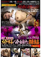 Filthy Rape During Maid Cafe Interview. Part 3 3 Download