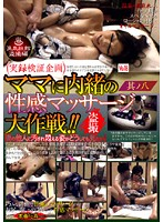 The Plan To Secretly Give My Mom An Erotic Massage!! Part 8 Download